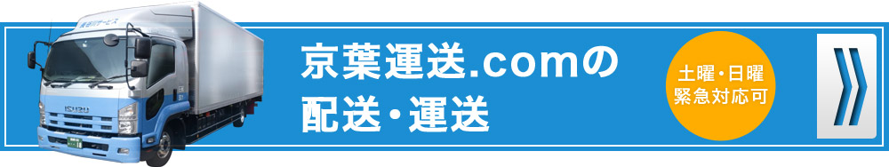 京葉運送.comの配送・運送